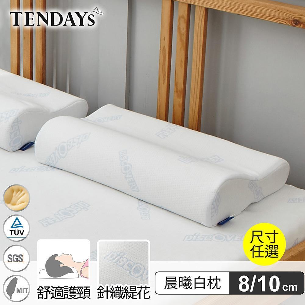 【TENDAYS】DISCOVERY柔眠枕(晨曦白)8cm高 記憶枕 買加贈