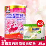 (限時加贈金補體素關鍵奶粉 15GX3包)【桂格】高鈣高鐵奶粉膠原蛋白配方奶粉1.5G