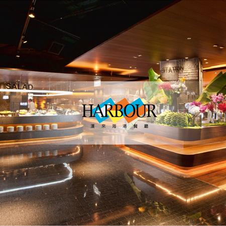 漢來海港餐廳- 平日晚餐券四張