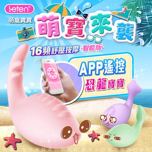 香港LETEN 萌寵寶寶 16段變頻 APP遙控 多功能舒緩按摩器 智能版 恐龍寶寶 粉