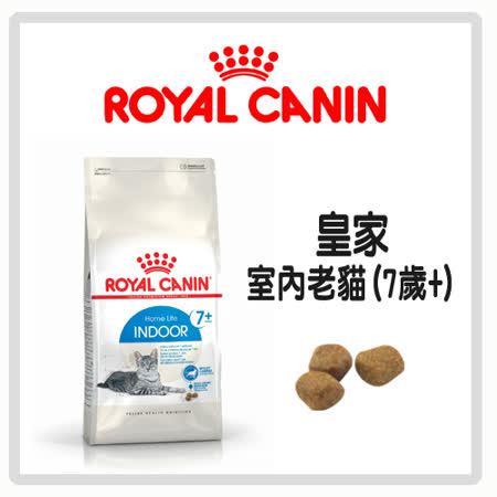 Royal Canin 法國皇家 室內老貓(7歲以上) -1.5kg*2包組 (A012M03-1)