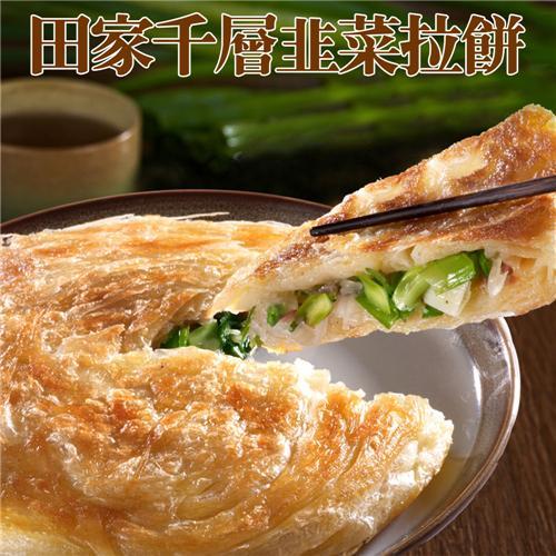 田家拉餅 千層韭菜拉餅 (4片/盒,共三盒)