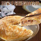 田家拉餅 千層蘿蔔絲拉餅 (4片/盒,共三盒)