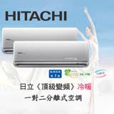 【HITACHI日立】變頻頂級1對2冷暖空調冷氣 RAM-50NK+RAS-22NK*2 (適用3坪*2) ~2018/4/30前購買享原廠好禮6選1~