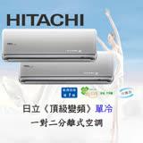 【HITACHI日立】變頻頂級1對2單冷空調冷氣 RAM-50JK+RAS-22JK*2 (適用3坪*2) ~2018/4/30前購買享原廠好禮6選1~