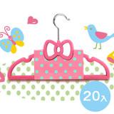 【PS Mall】可愛蝴蝶結造型兒童防滑衣架 20個 (B005)