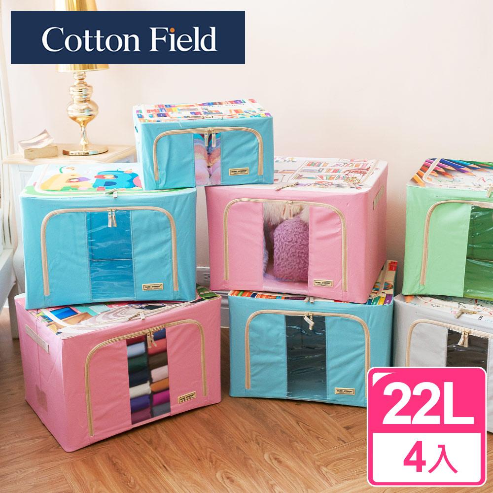 棉花田【尼克】防塵摺疊收納箱-22公升(四件組)