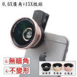 0.6X廣角+15X微距手機鏡頭~通用夾 專業不變形 無暗角