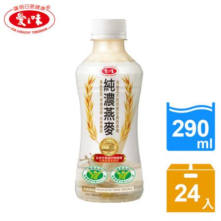 【愛之味】 純濃燕麥24入/箱