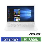 ASUS Vivobook X510UQ-0173G7200U (i5-7200U/15.6吋FHD/4G/1TB/NV940MX 2G/Win10) 窄邊框獨顯筆電 (冰霜白)