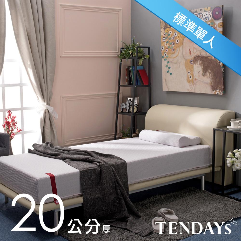 【TENDAYS】柔織舒壓床墊(標準單人3尺 20cm厚記憶床)
