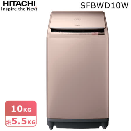 HITACHI 日立 10公斤 槽洗淨洗脫烘洗衣機