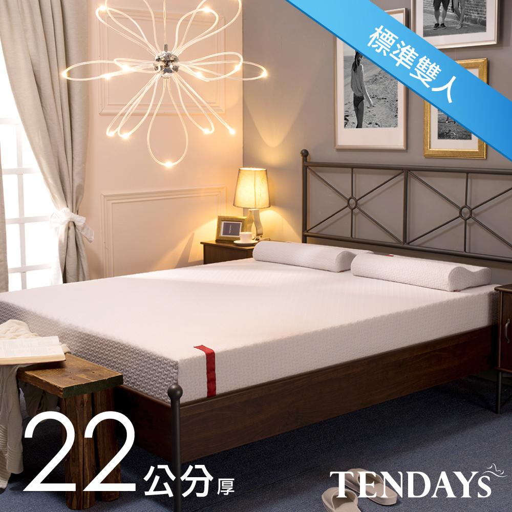 【TENDAYS】柔織舒壓床墊(標準雙人5尺 22cm厚記憶床)
