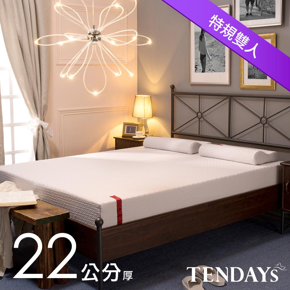 【TENDAYS】柔織舒壓床墊(特規雙人7尺 22cm厚記憶床)