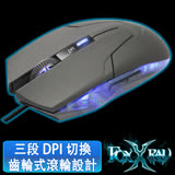 FOXXRAY 刺客獵狐光學電競滑鼠(FXR-BM-09)