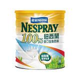 雀巢100%紐西蘭進口全脂奶粉2.3kg*2罐
