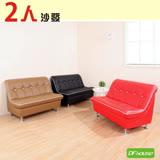 《DFhouse》莎莉-雙人沙發椅 台灣製造(3色)