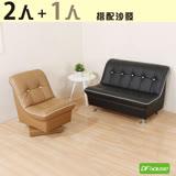 《DFhouse》莎莉-雙人+單人旋轉沙發椅 台灣製造(3色)