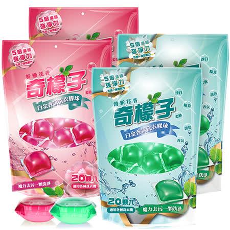 奇檬子  洗衣膠球4包(共80顆)