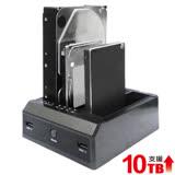 """伽利略 USB3.0 2.5/3.5"""" 3插槽 硬碟座(RHU07)"""