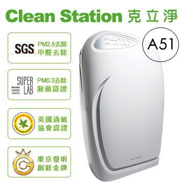 Clean Station 克立淨電漿滅菌清淨機 A51