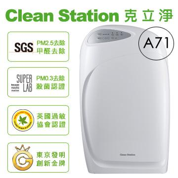 Clean Station 克立淨電漿滅菌清淨機 A71