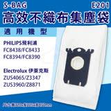 適用 專用集塵紙袋S-BAG 同E201 適用ZUS4065/ZUS3960/ZUSG3901【6包裝(共24入)】