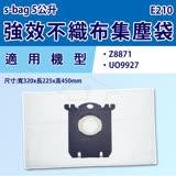 適用 伊萊克斯 專用集塵紙袋S-BAG 同E210 / E-210【4包裝(共16入)】適用Z8871/ZUO9927吸塵器