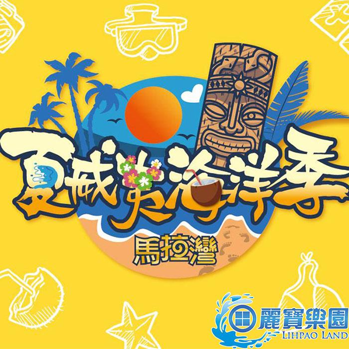【台中月眉麗寶樂園】探索樂園/馬拉灣(2選1)門票4人組(使用期限10/15)