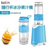 歌林Kolin 隨行杯冰沙果汁機(雙杯藍) KJE-MNR572B
