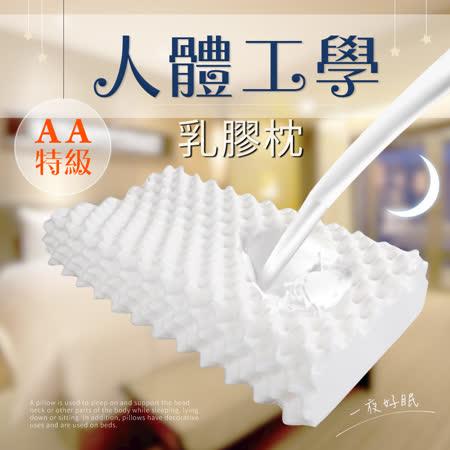 三浦太郎-人體工學 AA頂級顆粒乳膠枕2入組