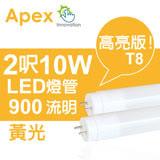 【APEX】超廣角 T8 LED 燈管 2呎10W 黃光 -8入