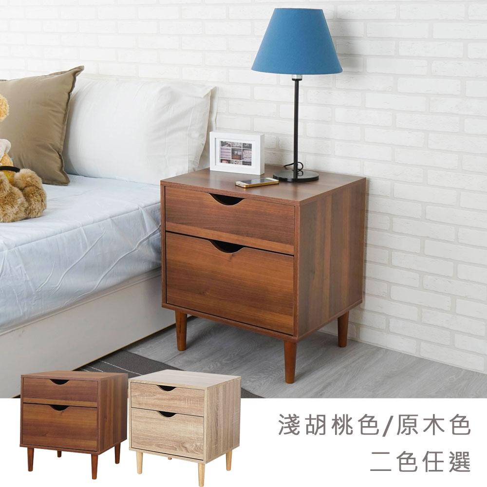 《Homelike》希琳二抽床頭櫃/抽屜櫃/收納櫃(二色任選)