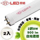 【SY 聲億科技】T8 LED 燈管 2呎 9W 白光-透管(2入)