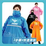 JUMP 3步驟x快速穿脫 後反穿式雨衣(2XL~4XL)JP5166