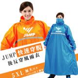 JUMP 3步驟x快速穿脫 後反穿式雨衣(5XL→加大尺寸)JP5166