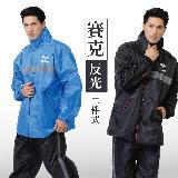 JUMP 雅緻反光套裝二件式雨衣(M~3XL) 黑紅JP5999