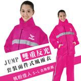 JUMP 雅緻反光套裝二件式雨衣(M~3XL) 桃JP5999