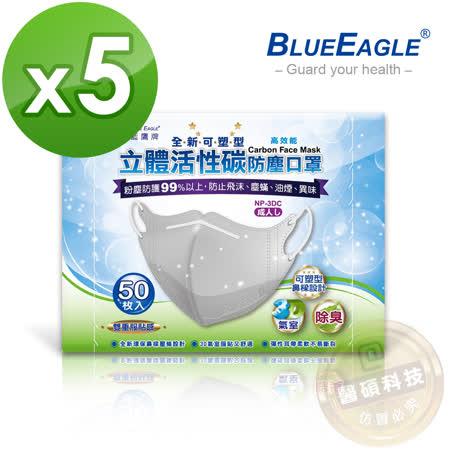 可塑立體活性碳口罩 50入x5盒