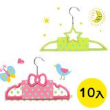 【PS Mall】可愛蝴蝶結星星造型兒童防滑衣架 10個 (B005 B006)
