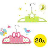 【PS Mall】可愛蝴蝶結星星造型兒童防滑衣架 20個 (B005 B006)