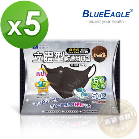 兒童立體 酷黑防塵口罩 50片x5盒