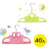 【PS Mall】可愛蝴蝶結星星造型兒童防滑衣架 40個 (B005 B006)
