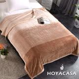《HOYACASA 優雅棕》法蘭絨四季舒柔包邊毯