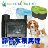 Dog & Cat H2O》有氧濾水機-靜音水泵馬達DC-04