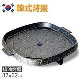 韓國Joyme 新一代兩用烤盤/不沾鍋烤盤/韓國烤盤(方形32cm) PA-02