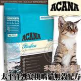 愛肯拿》太平洋饗宴挑嘴貓無穀配方(多種魚+玫瑰果)全新配方-340g