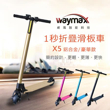 Waymax威瑪 5.5吋 電動滑板車-豪華款 X5