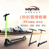 Waymax威瑪 5.5吋碳纖維智能電動滑板車-豪華款 X6 (三色可選)