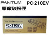 PANTUM PC-210 原廠碳粉匣 經濟包